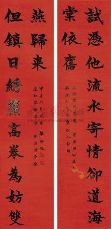 书法对联 couplet by liang qichao