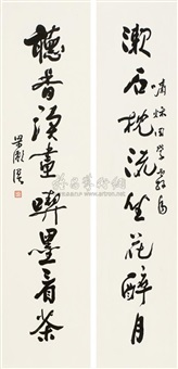 untitled (couplet) by liang shuming