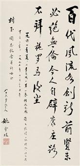 书法 by yao xueyin