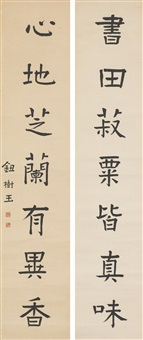 calligraphy in regular script by niu shuyu