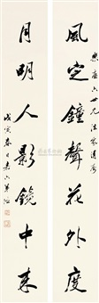 书法对联 (couplet) by ling de