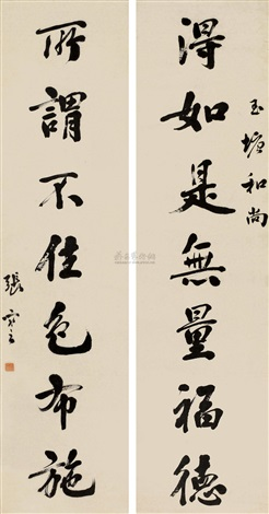 七言行书 calligraphy couplet by zhang jian