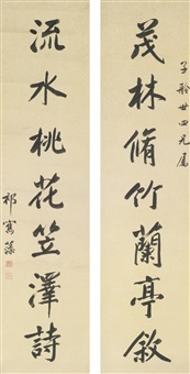 couplet in running script (pair) by qi junzao
