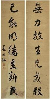行书七言联 (couplet) by xia tonghe