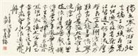 毛主席诗词 by liu mengkang
