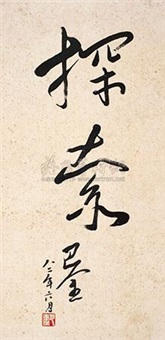 书法 by ba jin