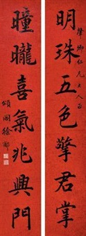 对联 (couplet) by xu fu