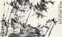 竹 by xu zhiwen