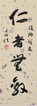 书法 镜片 水墨纸本 by yu youren