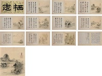 landscapes and calligraphy (album of 20) by yusong kim
