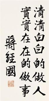 行书 by jiang jingguo