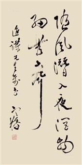 行书诗节《春夜喜雨》 by liang hancao