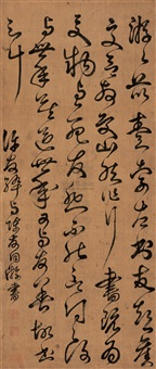 calligraphy by xu you