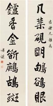 楷书七言联 对联 (couplet) by xu qian