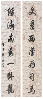 行书 七言联 (couplet) by liang dingfen
