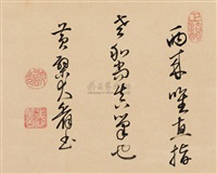 calligraphy by da mei