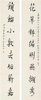 楷书八言联 对联 (couplet) by ren jin