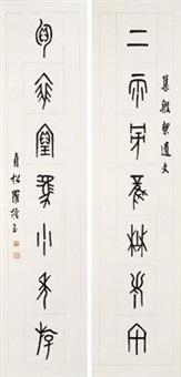 篆书对联 (couplet) by luo zhenyu