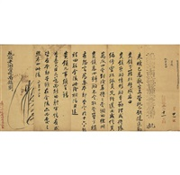 行书 公文 (calligraphy in running script) by liu songshan