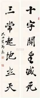 calligraphy (couplet) by ma liang