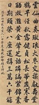 行书 by xu fu