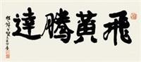 行书 镜框 纸本 by cheng shifa