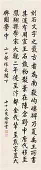 楷书 by yu biyun