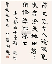 calligraphy by liu bannong
