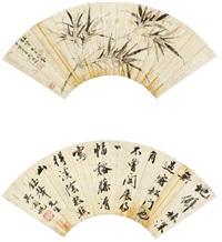 墨竹书法扇面双挖 (2 works on 1 scroll) by wu hufan