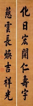 楷书七言联 对联 (couplet) by emperor xuantong