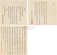 calligraphy (album w/3 works) by jiang mei