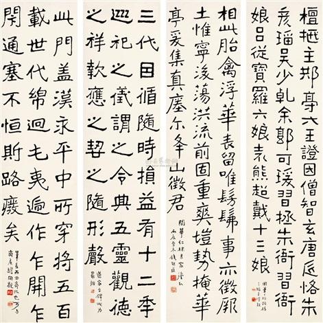 书法 set of 4 by qian tang