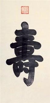 寿 by emperor xuantong