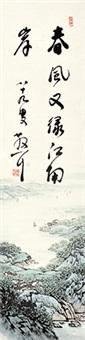 书法山水 by song wenzhi and lin sanzhi