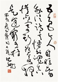 草书 by shen peng