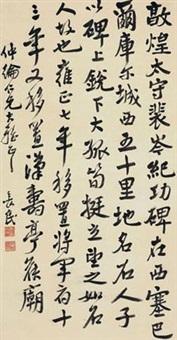 书法 by lin changmin