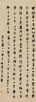行书诗话 (calligraphy in running script) by jiang ren