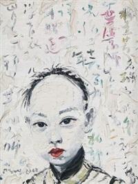 梅兰芳 by chen bo