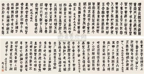 maxim in seal script by deng erya