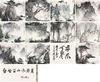 山水 (landscape) (album w/12 works) by bai qizhe