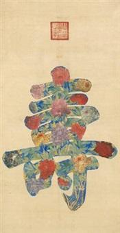 百花为寿 (flowers) by empress dowager cixi