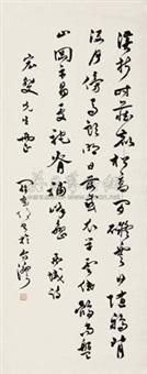 草书 by luo jialun