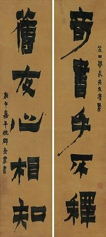 漆书五言联 (five-character in regular script) (couplet) by jin nong