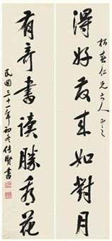 行书七言联 立轴 水墨纸本 (couplet) by dai jitao