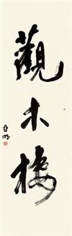 """行书""""观木楼"""" by ya ming"""