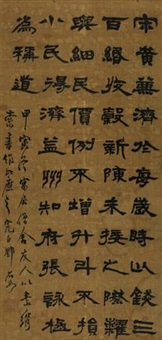隶书 (calligraphy in clerical script) by deng shiru