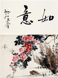 书画合璧 立轴 纸本 by wa weng and xu yuanshao