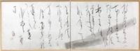 いろは(書/二曲屏風)Iroha (calligraphy / 2-panel byobu...