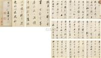 行书《杂咏》册 (calligraphy in running script) (album w/11 works) by jiang chenying