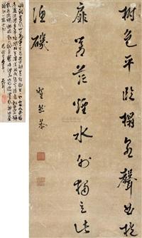 书法 by qu rangong